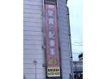鯉城タクシー(株)