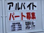 セブン-イレブン 大阪高殿6丁目店