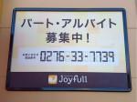 ジョイフル 太田藤阿久店