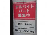 ラーメン藤 矢橋店