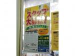 100円ハウス レモンふじみ野店