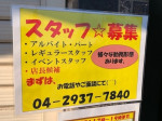 えんまん 下藤沢店