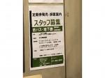 京都市営地下鉄(四条駅)