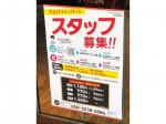キッチンオリジン 河内永和店