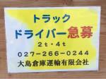 大島倉庫運輸㈲