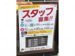 キッチンオリジン 平間店