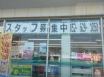 ファミリーマート 大高店