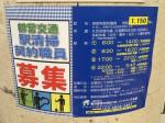 東京都営交通協力会(浅草橋駅)