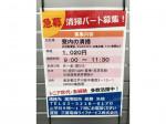 三菱電機ライフサービス株式会社(MPEC葛西寮)