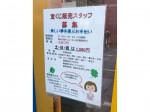 名古屋北アピタチャンスセンター