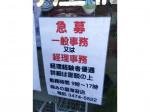株式会社みの屋海苔店