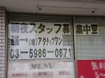 らく楽 鶴瀬店
