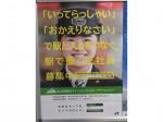 JR東日本ステーションサービス(三河島駅)