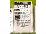 ファンシーショップマリモ イオン御経塚ショッピングセンター店
