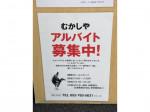 名古屋コーチン 串焼 旬菜 むかしや