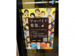 エクセルシオール カフェ 横浜エキニア店