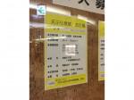 天ぷら食堂 おた福 ロサヴィア茨木店