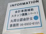 丸岡公認会計士事務所