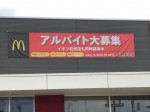 マクドナルド 野々市新庄店