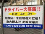 有限会社倉田運送 尼崎営業所