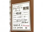 Honeys(ハニーズ) 阪神尼崎店