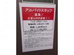 古武士(こぶし) 新宿6丁目店