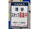 papa's(パパス) 桃谷店