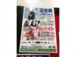 豊後高田どり 酒場 学芸大学駅前店