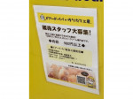 ビアードパパ 阪急三番街店