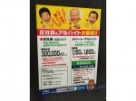 じゃんぼ總本店 荻窪駅前店