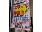 マツモトキヨシ 伊勢佐木1丁目店