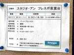 スタジオ・アン フレスポ若葉台店