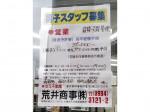 荒井商事株式会社 東武練馬店