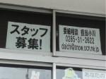 ピタットハウス古河店