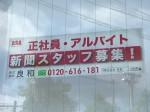 朝日新聞サービスアンカー ASA上大岡南部