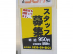 串カツ田中 佐世保店