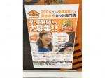 カットハウスひかり 鉾田SC店