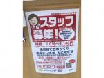 ポニー・クリーニング マーケットスクエア川崎イースト店