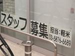 adept (アデプト)金町店