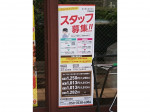 キッチンオリジン 平和台店