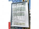 株式会社松澤建設