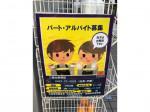 マツモトキヨシ 三鷹台駅前店