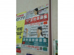 クスリのアオキ 木崎店