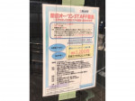 福山通運 初台ビジネスセンター
