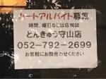どんきゅう 守山白沢店