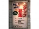梅もと 多摩川店