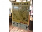 鳥貴族 三田駅前店
