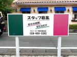 モスバーガー 宇都宮細谷店