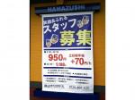 はま寿司 8号鯖江店