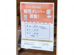 バッケンモーツアルトカフェ・モーツアルト 祇園店